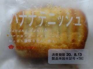 タカキベーカリー バナナデニッシュ.jpg