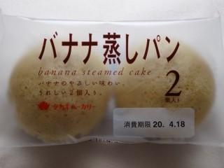 タカキベーカリー バナナ蒸しパン(2個入).jpg