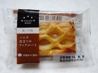 タカキベーカリー バニラ仕立てのアップルパイ.jpg