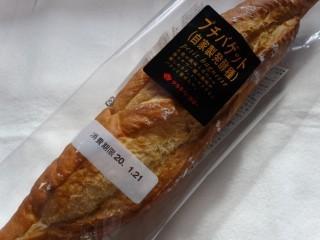 タカキベーカリー プチバゲット(自家製発酵種).jpg