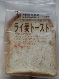 タカキベーカリー ライ麦トースト(3枚入).jpg