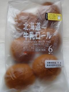 タカキベーカリー 北海道牛乳ロール(6個入).jpg
