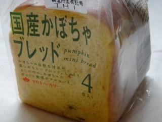タカキベーカリー 国産かぼちゃブレッド(4枚入).jpg