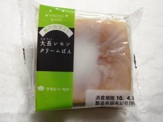 タカキベーカリー 大長レモンクリームぱん.jpg