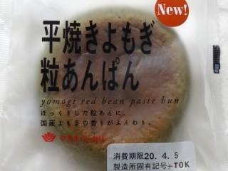 タカキベーカリー 平焼きよもぎ粒あんぱん.jpg