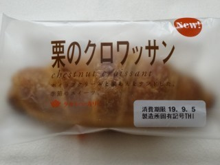 タカキベーカリー 栗のクロワッサン.jpg