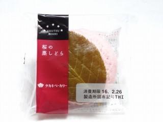 タカキベーカリー 桜の蒸しどら.jpg