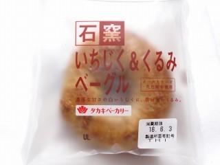 タカキベーカリー 石窯いちじく&くるみベーグル.jpg