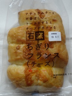 タカキベーカリー 石窯ちぎりフランス(チーズ).jpg