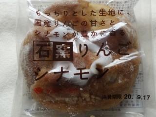 タカキベーカリー 石窯りんごシナモン.jpg