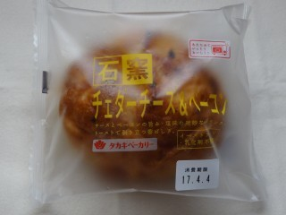 タカキベーカリー 石窯チェダーチーズ&ベーコン.jpg