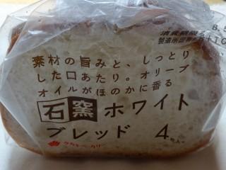 タカキベーカリー 石窯ホワイトブレッド(4枚入).jpg