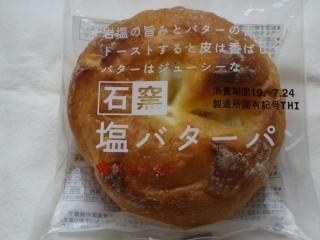 タカキベーカリー 石窯塩バターパン.jpg