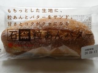 タカキベーカリー 石窯粒あんバター.jpg