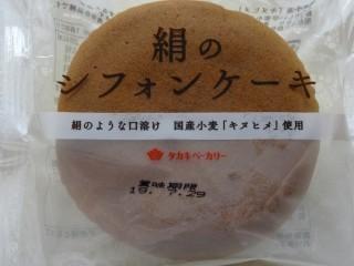 タカキベーカリー 絹のシフォンケーキ.jpg