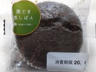 タカキベーカリー 黒ごま蒸しぱん.jpg