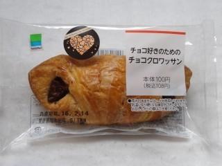 チョコ好きのためのチョコクロワッサン(ファミリーマート).jpg