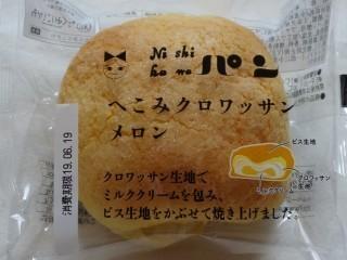 ニシカワパン へこみクロワッサンメロン.jpg