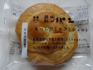 ニシカワパン もっちりミルクとショコラ.jpg