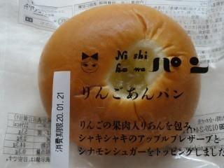 ニシカワパン りんごあんパン.jpg