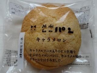ニシカワパン キャラメロン.jpg