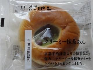 ニシカワパン クリーミー抹茶あん.jpg