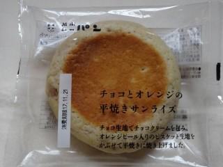 ニシカワパン チョコとオレンジの平焼きサンライズ.jpg