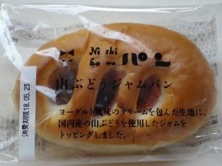 ニシカワパン 山ぶどうジャムパン.jpg