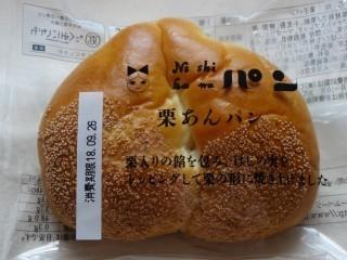 ニシカワパン 栗あんパン.jpg