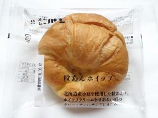 ニシカワパン 粒あんホイップ.jpg