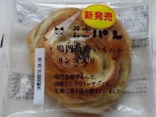 ニシカワパン 鳴門金時いもパン リンゴ入り.jpg