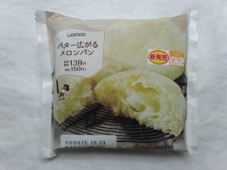 バター広がるメロンパン(ローソン).jpg