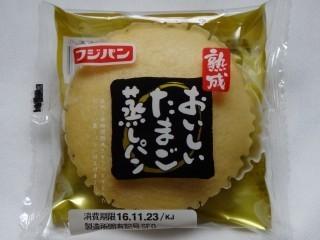 フジパン おいしいたまご蒸しパン.jpg