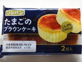フジパン たまごのブラウンケーキ(2個入).jpg