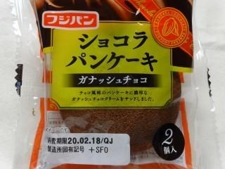 フジパン ショコラパンケーキ ガナッシュチョコ(2個入).jpg