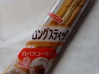 フジパン ロングスティック〜白バラコーヒー〜.jpg