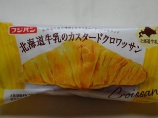 フジパン 北海道牛乳のカスタードクロワッサン.jpg