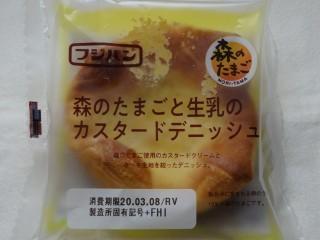 フジパン 森のたまごと生乳のカスタードデニッシュ.jpg