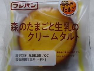 フジパン 森のたまごと生乳のクリームタルト.jpg