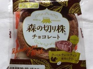 フジパン 森の切り株 チョコレート.jpg