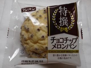 フジパン 特撰チョコチップメロンパン.jpg