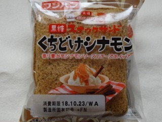 フジパン 黒糖スナックサンド くちどけシナモン.jpg