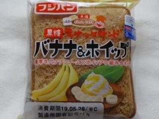 フジパン 黒糖スナックサンド バナナ&ホイップ.jpg