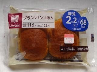 ブランパン 2個入(ローソン).jpg