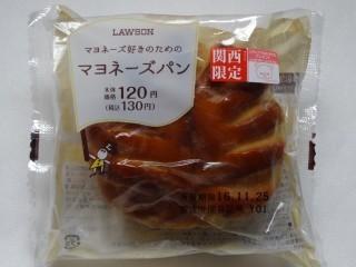 マヨネーズ好きのためのマヨネーズパン(ローソン).jpg