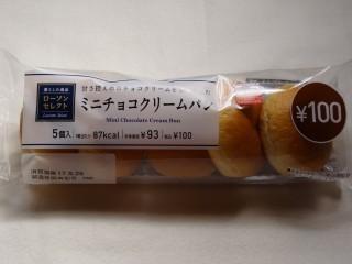 ミニチョコクリームパン(ローソン).jpg