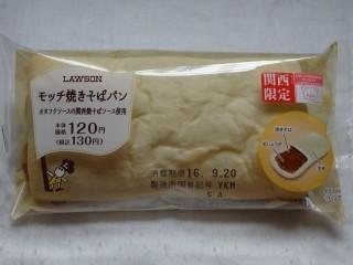 モッチ焼きそばパン(オタフクソースの関西焼そばソース使用)(ローソン).jpg