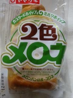 ヤマザキ 2色メロネ(カスタードホイップ&ミルクホイップ).jpg