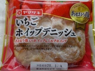 ヤマザキ いちごホイップデニッシュ(あまおう苺入りホイップ&ミルクホイップ).jpg