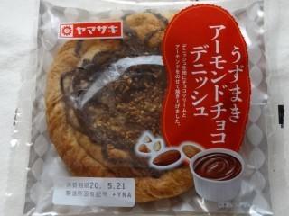 ヤマザキ うずまきアーモンドチョコデニッシュ.jpg